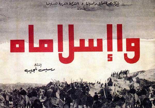 واإسلاماه -1961