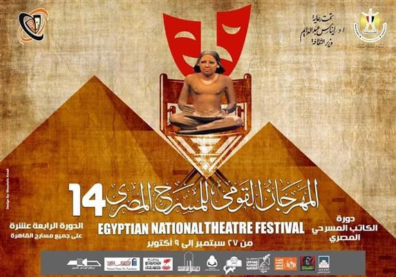 موعد ورشة للمكياج المسرحي ضمن فعاليات المهرجان القومي للمسرح المصري
