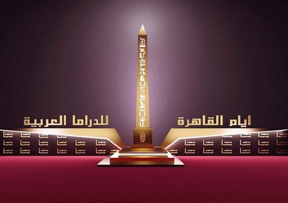 حفل-توزيع-جوائز-quot;أيام-القاهرة-للدراما-العربيةquot;-بالأوبرا-الليلة