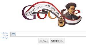 جوجل يحتفل بذكرى ميلاد فنان