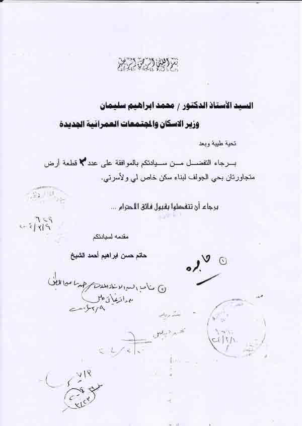 ثروة سالم ونجله خالد تفوق ميزانية مصر خلال عام،  2011-634371171921215244-121