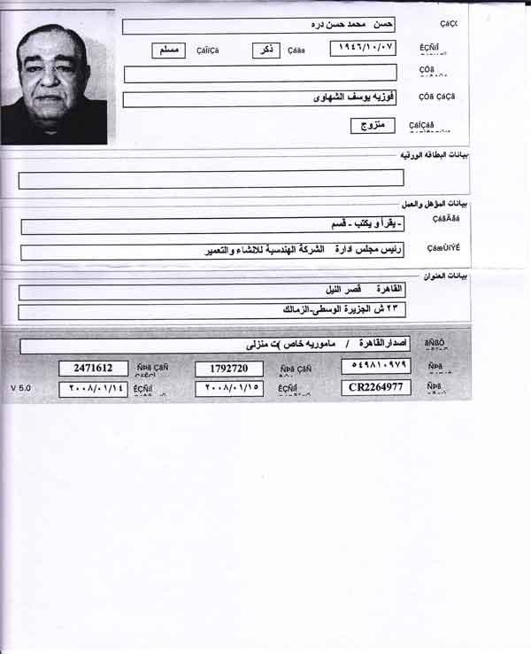 ثروة سالم ونجله خالد تفوق ميزانية مصر خلال عام،  2011-634371174817117496-711