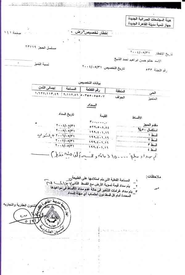 ثروة سالم ونجله خالد تفوق ميزانية مصر خلال عام،  2011-634371174901359656-135