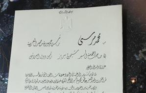 """الرئاسة: خطابات ترشيح السفراء """"سرية"""".."""
