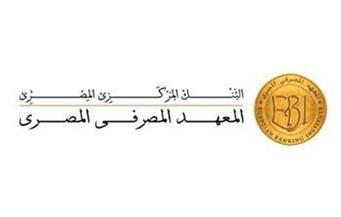 إتاحة منصة التعلم الإلكتروني للمعهد المصرفي المصري لأفراد المجتمع