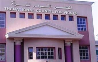 """""""القومي للمرأة"""" يتقدم بشكوى للمجلس الأعلى للإعلام ضد """"دريم"""""""