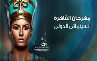عودة عروض أفلام مهرجان القاهرة السينمائي الدولي إلى سينمات وسط البلد