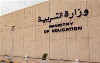 «التربية الكويتية»: لا إنهاء لخدمات المعلمين الوافدين العالقين في الخارج