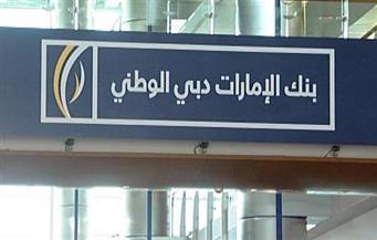 """125 مليون دولار لـ""""الإمارات دبي الوطني مصر"""" من البنك الأوروبي لإعادة الإعمار والتنمية"""