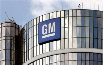 """""""جنرال موتورز"""" تعتزم سحب أكثر من 4 ملايين سيارة في أنحاء العالم"""