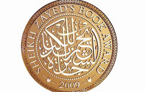 سيد السيسي وعبدالفتاح يوسف مصريان في القائمة الطويلة لجائزة زايد للدراسات النقدية