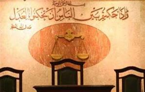 عاجل: القضاء الإداري يبطل إحالة