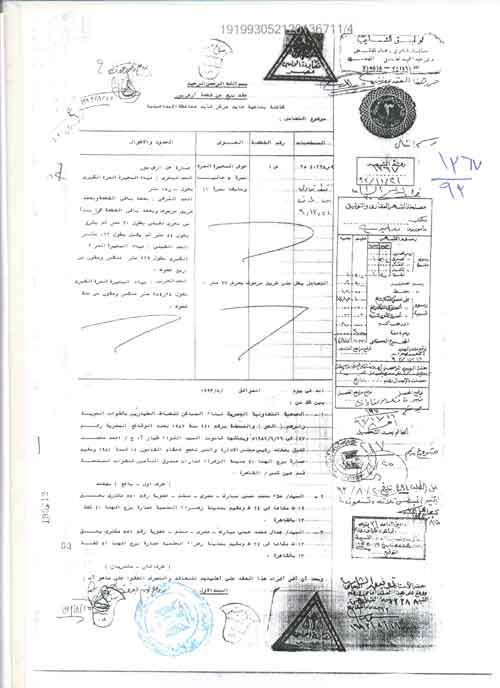 مستندات اتهام سلطان لشفيق ببيع 2012-634725154233773038-377.jpg