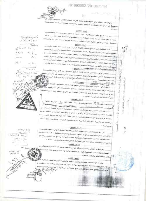 مستندات اتهام سلطان لشفيق ببيع 2012-634725154683304288-330.jpg