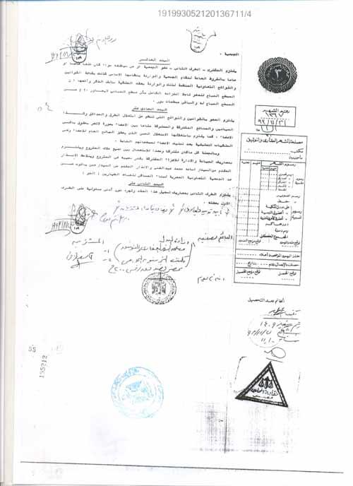 مستندات اتهام سلطان لشفيق ببيع 2012-634725154903616788-361.jpg