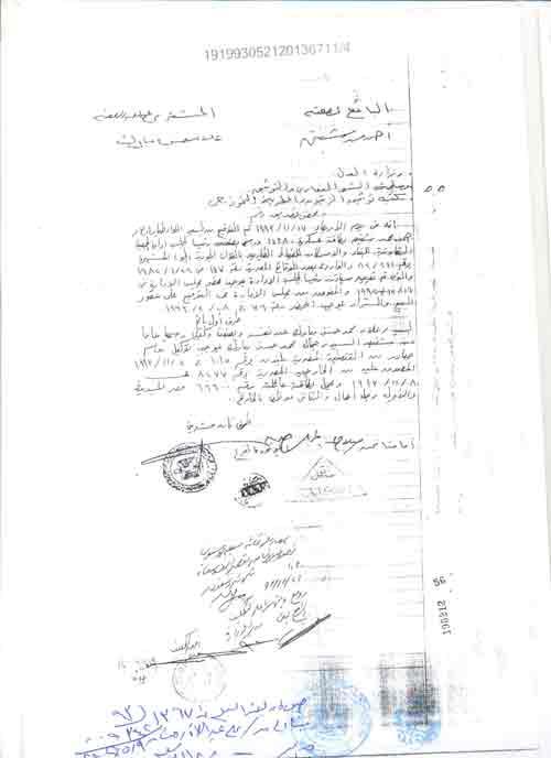مستندات اتهام سلطان لشفيق ببيع 2012-634725155174866788-486.jpg