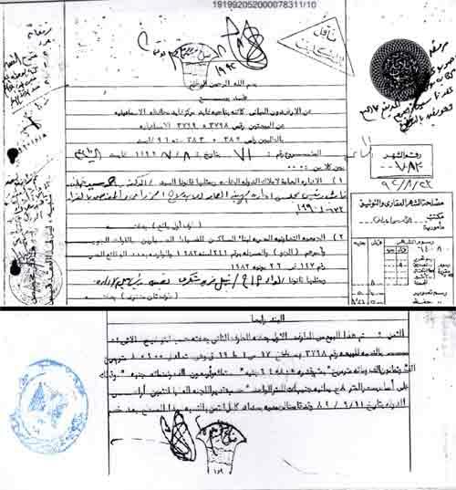 مستندات اتهام سلطان لشفيق ببيع 2012-634725155420023038-2.jpg