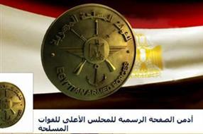 أدمن العسكري: المجلس الأمانة وعبر