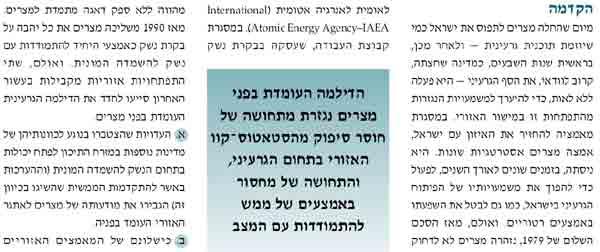مركز دراسات إسرائيلي: طموح نووي 2012-634834236795304188-530.jpg
