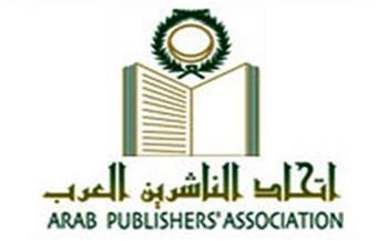 """اتحاد الناشرين العرب يناقش """"الواقع الافتراضي والتوجه نحو النشر الرقمي"""".. اليوم"""