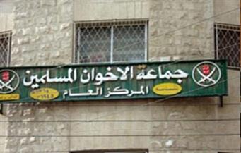 تأجيل دعوى شطب جمعية الإخوان المسلمين لجلسة 28 مايو