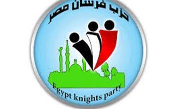 21 يناير..الحكم في رفض تعديلات حزب فرسان مصر