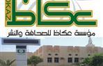 صحيفة عكاظ السعودية تدعو إلى تكوين جبهة عربية موحدة في مواجهة الخطر التركي