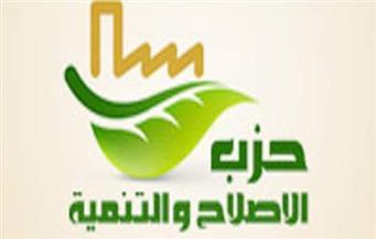 """""""الإصلاح والتنمية"""" يشارك بـ3 أسماء بالقائمة الوطنية لـ""""الشيوخ"""""""