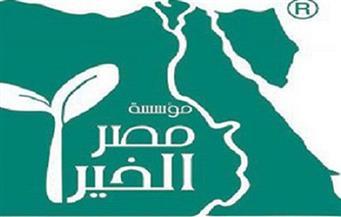 """تحت رعاية رئيس الجمهورية..مصر الخير تستعد لتدشين """"اليوم المصري للتعليم"""""""