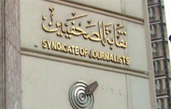 """اليوم ..""""عمومية الصحفيين"""" لإجراء انتخابات التجديد النصفي"""