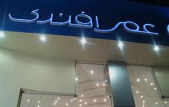غرفة القاهرة التجارية: معارض دائمة بأسعار مخفضة بالتعاون مع عمر أفندي