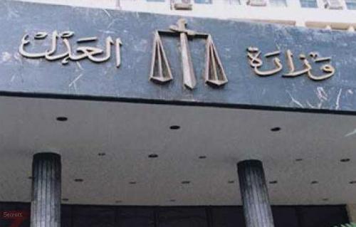 العدل : انضمام مكتبي توثيق ناديي الصيد والأهلي لنظام الشباك الواحد -