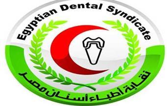 محمد صبحي نقيبا لنقابة أطباء الأسنان الفرعية بأسوان للمرة الثالثة