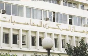 حجز دعوى إعلان تقارير المركزي للمحاسبات المقدمة للبرلمان للتقرير