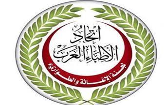 """اتحاد الأطباء العرب يعلن انتهاء المرحلة الأولى من حملة """"دفء 5"""""""