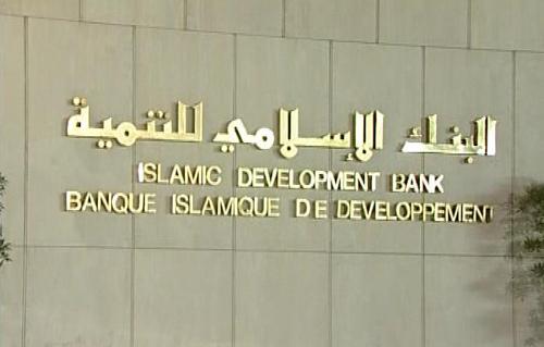 نتيجة بحث الصور عن البنك الاسلامى للتنمية