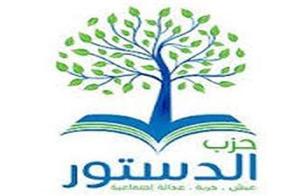 """""""الدستور"""" على طريق """"المصريين الأحرار"""".. الخلاف السياسي والمصالح الشخصية تفجر الحزب من الداخل"""