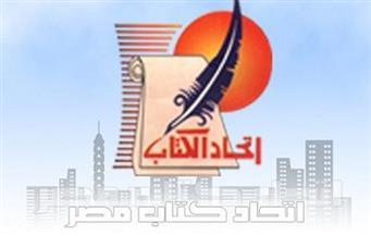تعرف على الشعراء المكرمين في مؤتمر شعر العامية باتحاد كتاب مصر