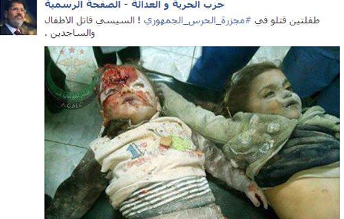 الحرية والعدالة تنشر صورة لأطفال مقتولين بسوريا وتنسبها لمجزرة الحرس الجمهورى وتحذفها بعد الهجوم عليها