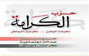 اندماج حزبي الكرامة والتيار الشعبي.. الجمعة المقبل