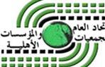 ننشر توصيات الجولة الختامية للحوار الإقليمي لتعديل قانون الجمعيات الأهلية