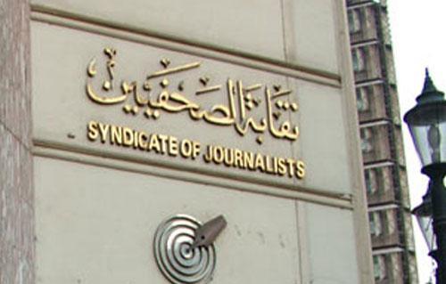 مجلس نقابة الصحفيين يقرر رفع حظر القيد عن أربع صحف