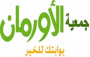 """جمعية الأورمان تطلق مبادرة """"عَمر بيت يتيم"""" لتنفيذ مشروعات تنموية بالمنيا"""