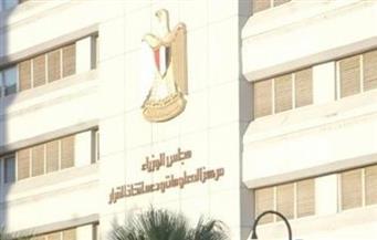 مركز المعلومات ودعم اتخاذ القرار يهنئ المرأة المصرية بمُناسبة يومها العالمي
