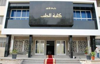 تخريج الدفعة الثانية من طالبات كلية طب الأزهر بدمياط