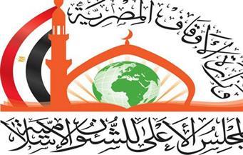 """تعرف على """"التشكيل النسائي"""" الجديد المنضم للمجلس الأعلى للشئون الإسلامية"""