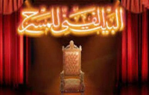 الطوق والأسورة تفتتح أيام الشارقة المسرحية بالإمارات