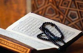 فتح باب التقدم للمسابقة العالمية للقرآن الكريم بجوائز قيمتها مليون و٢٠٠ ألف جنيه