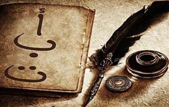 اللغة العربية بين هيمنة الغرب وتبعات الثورات العربية