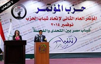 """""""المؤتمر"""" يبحث تنفيذ خطته لدعم الرئيس السيسى في الانتخابات الرئاسية"""